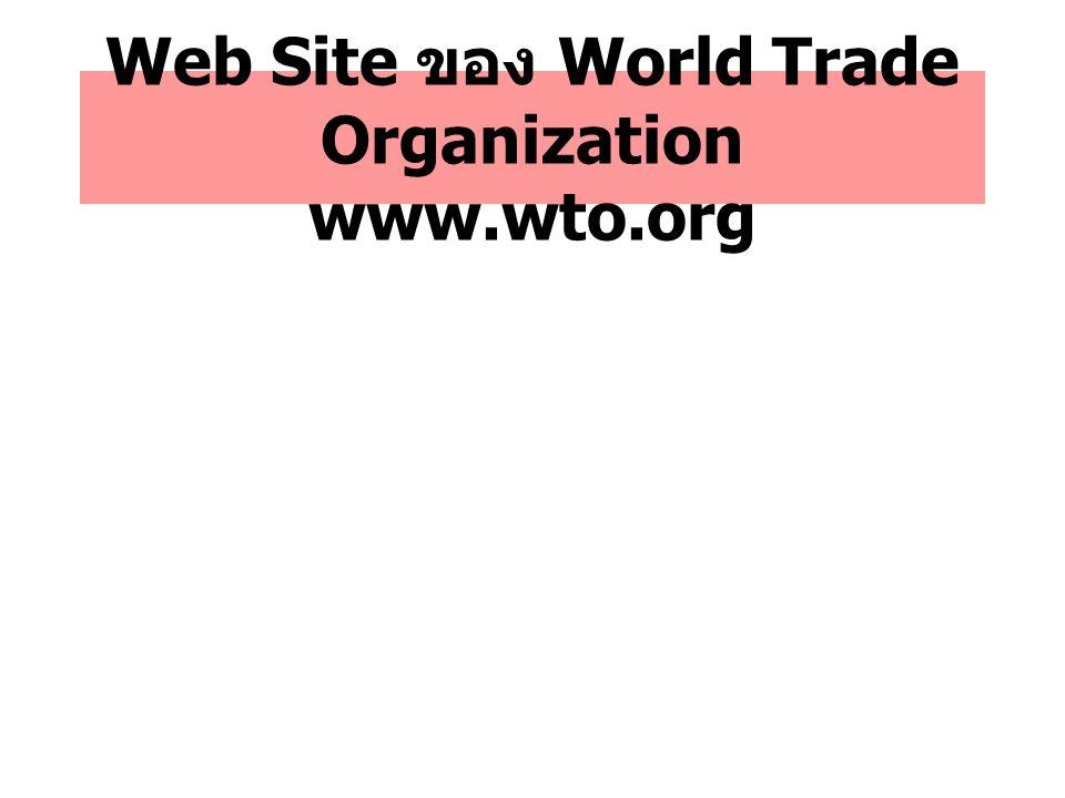 Web Site ของ World Trade Organization www.wto.org