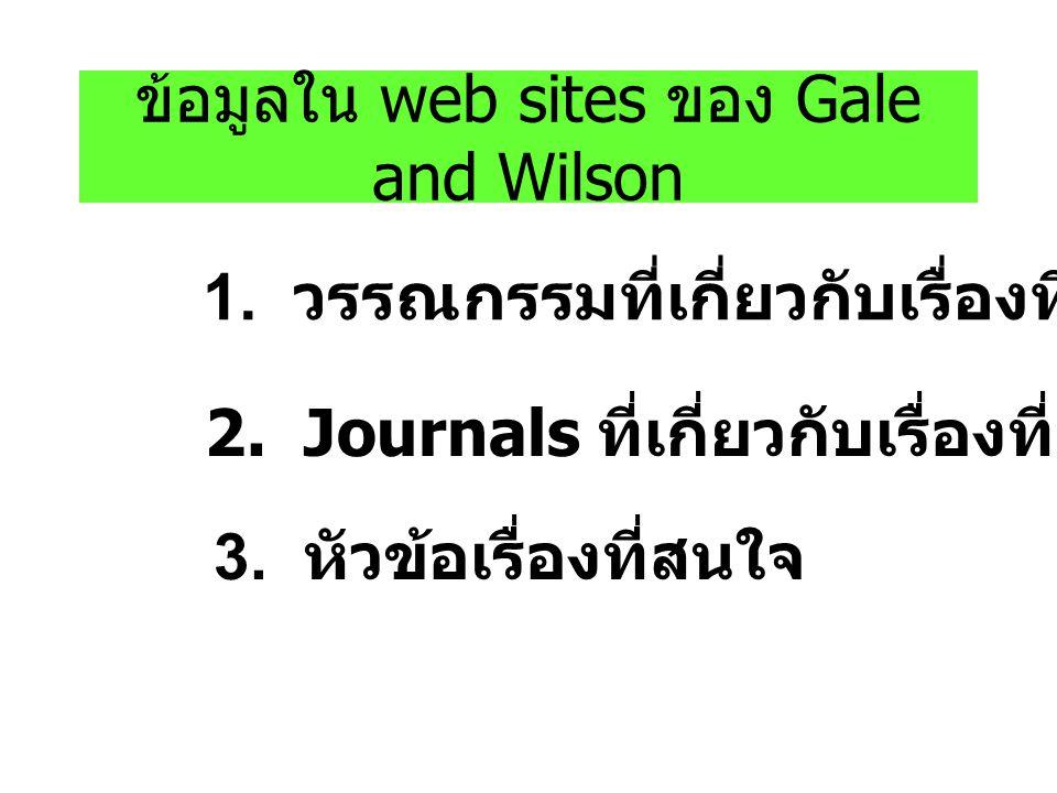 ข้อมูลใน web sites ของ Gale and Wilson