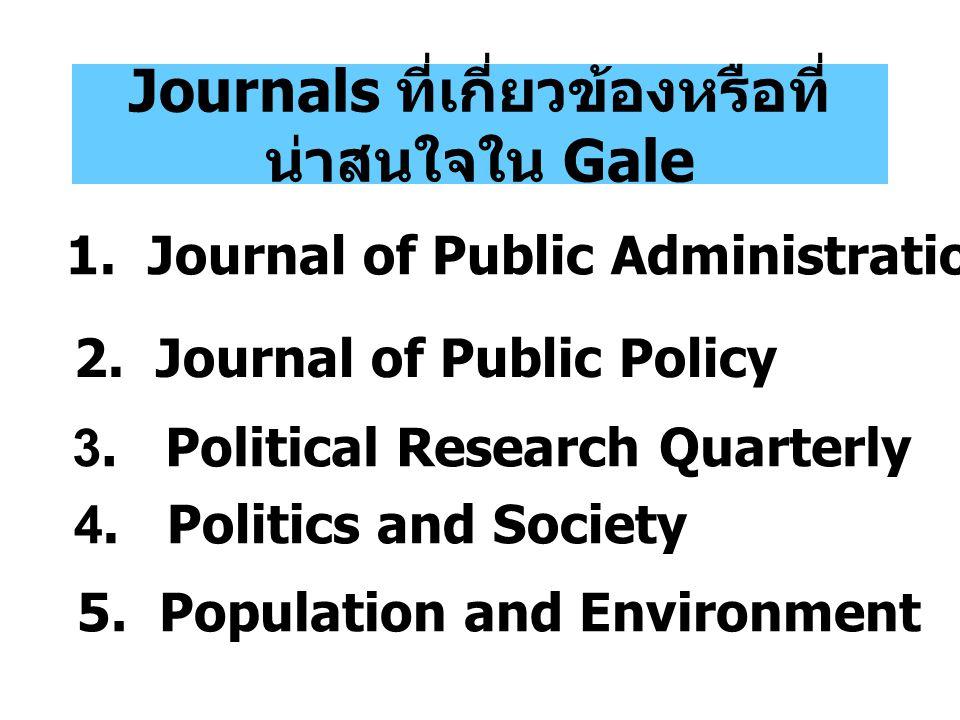 Journals ที่เกี่ยวข้องหรือที่น่าสนใจใน Gale