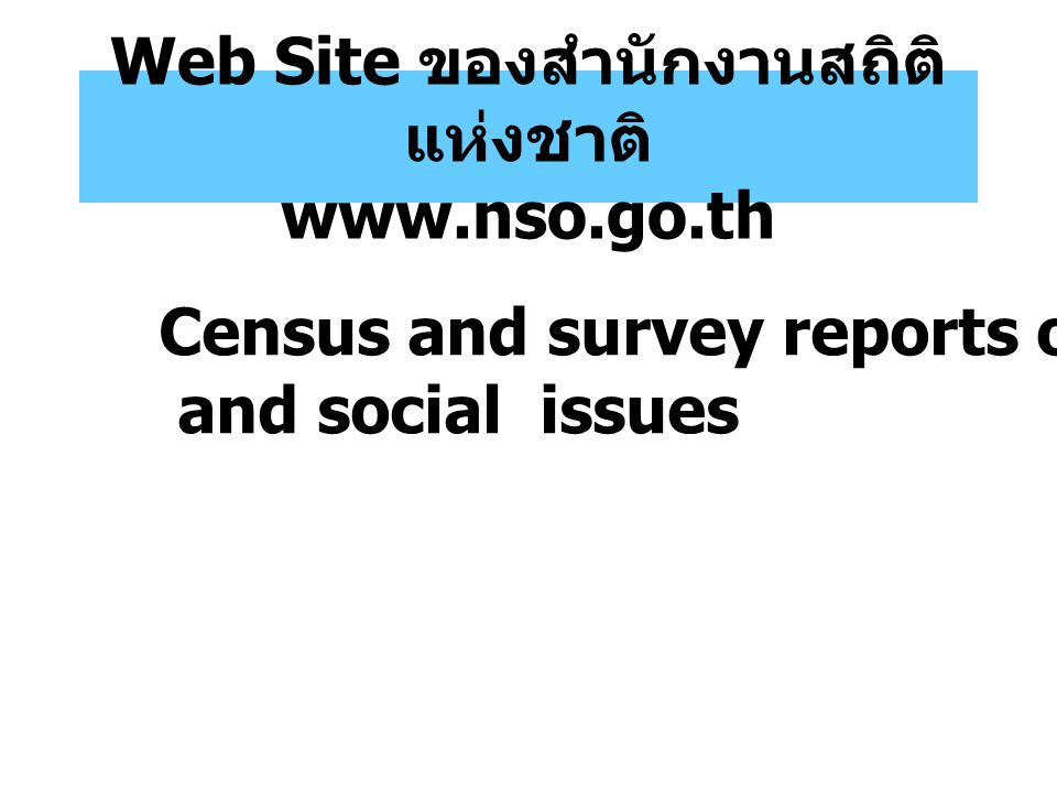 Web Site ของสำนักงานสถิติแห่งชาติ www.nso.go.th