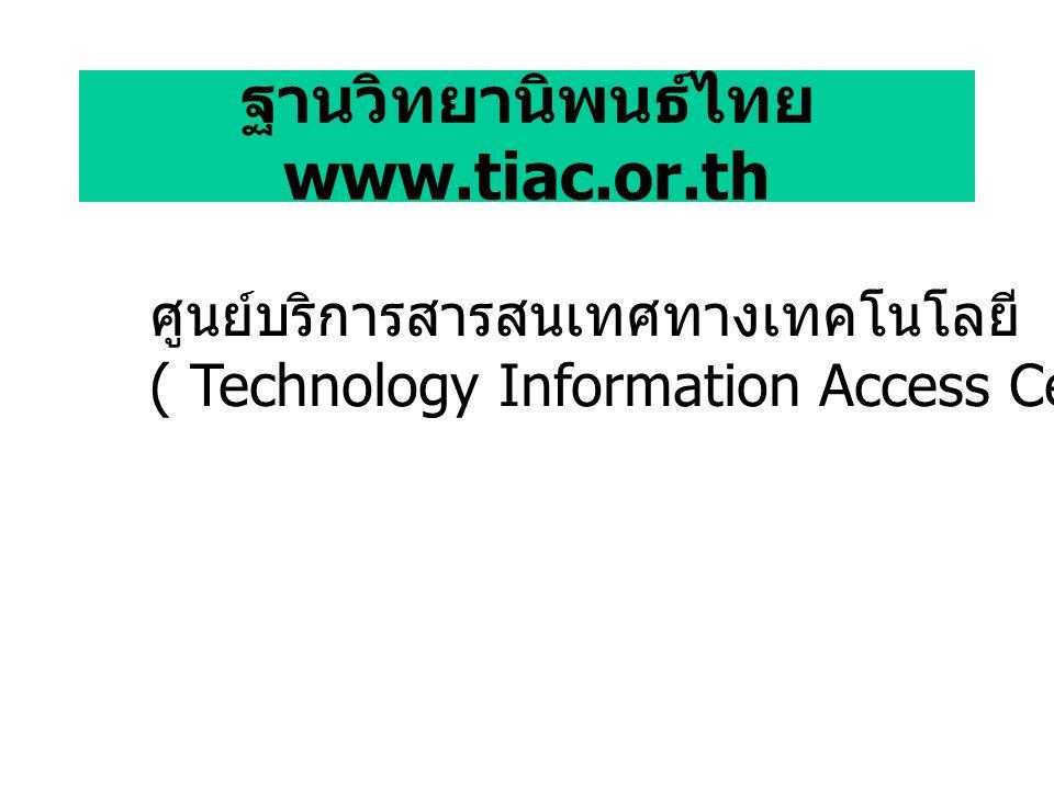 ฐานวิทยานิพนธ์ไทย www.tiac.or.th
