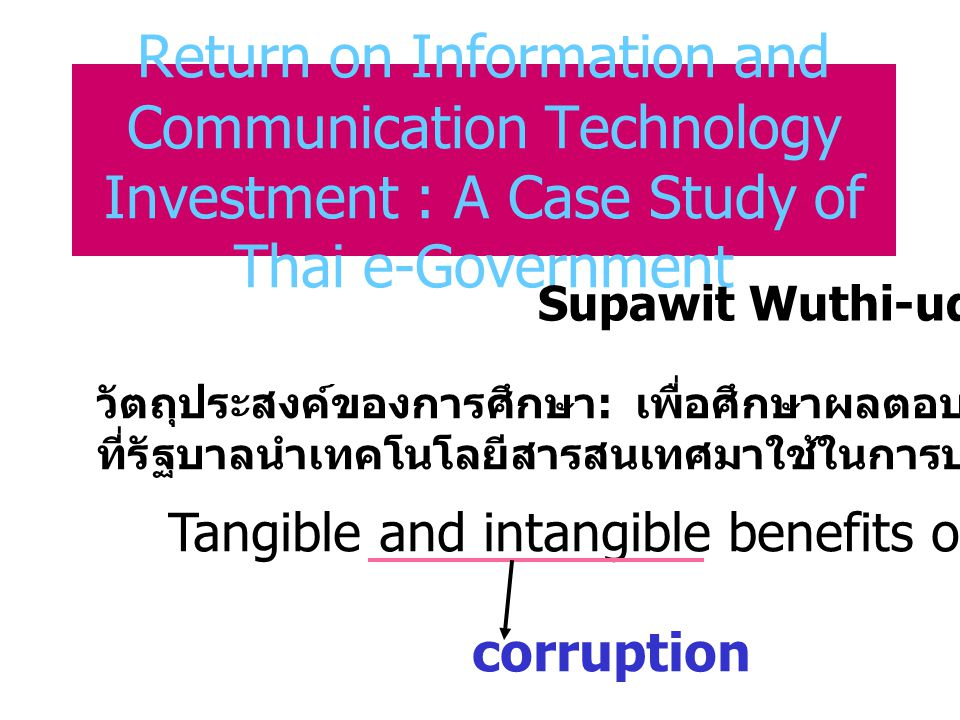 Return on Information and Communication Technology Investment : A Case Study of Thai e-Government