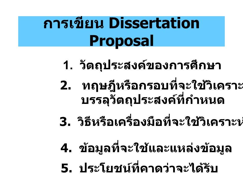 การเขียน Dissertation Proposal