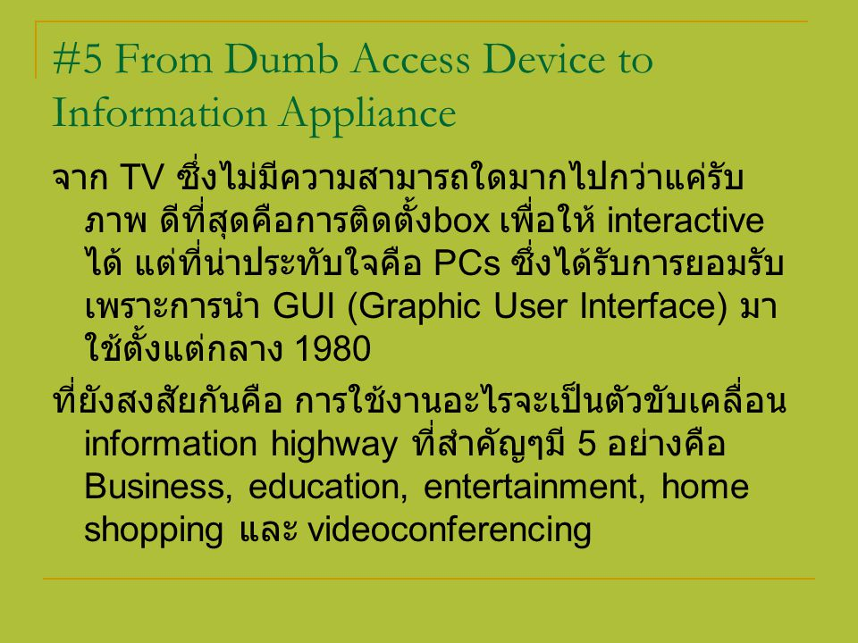 #5 From Dumb Access Device to Information Appliance
