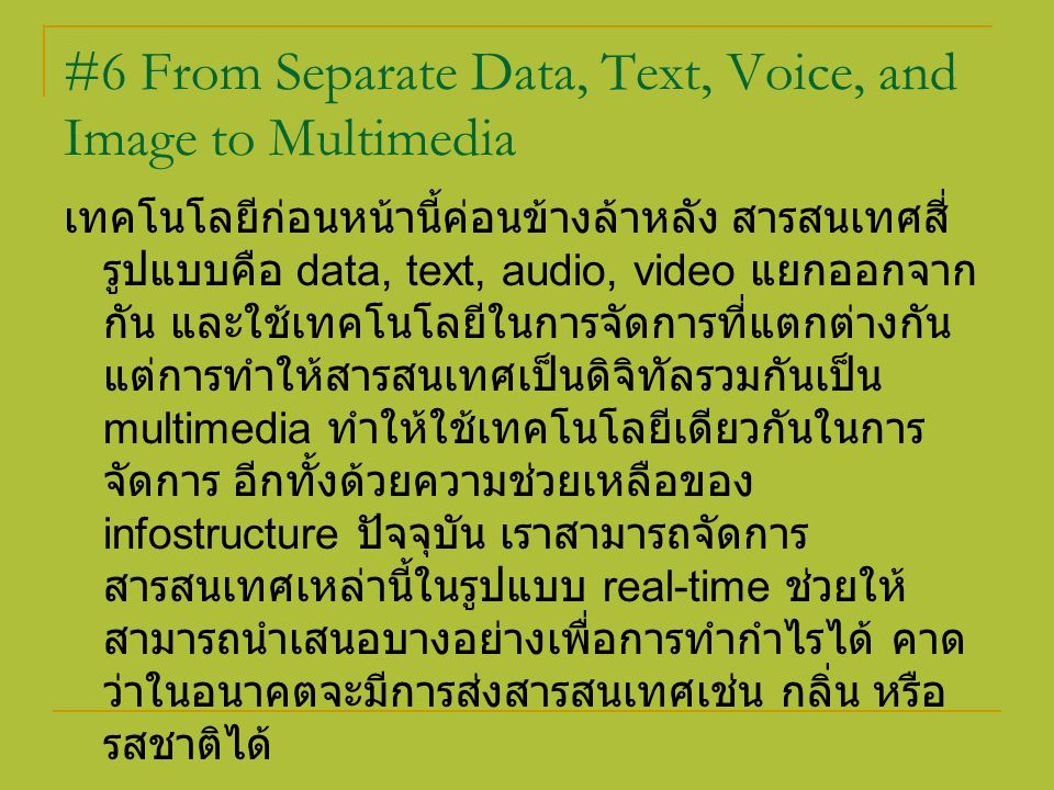 #6 From Separate Data, Text, Voice, and Image to Multimedia