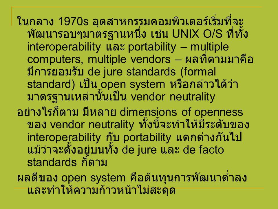 ในกลาง 1970s อุตสาหกรรมคอมพิวเตอร์เริ่มที่จะพัฒนารอบๆมาตรฐานหนึ่ง เช่น UNIX O/S ที่ทั้ง interoperability และ portability – multiple computers, multiple vendors – ผลที่ตามมาคือ มีการยอมรับ de jure standards (formal standard) เป็น open system หรือกล่าวได้ว่ามาตรฐานเหล่านั้นเป็น vendor neutrality