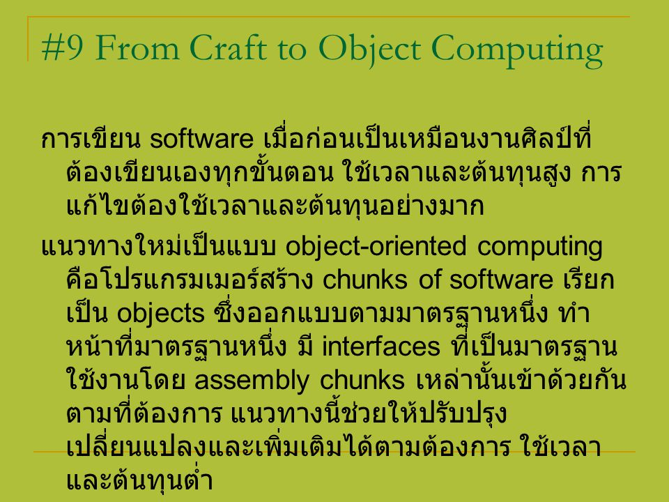 #9 From Craft to Object Computing