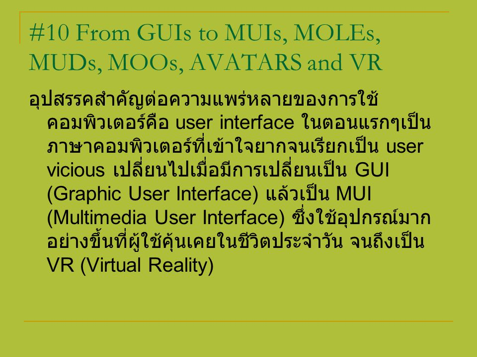 #10 From GUIs to MUIs, MOLEs, MUDs, MOOs, AVATARS and VR