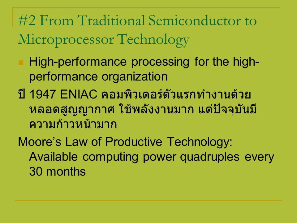 #2 From Traditional Semiconductor to Microprocessor Technology
