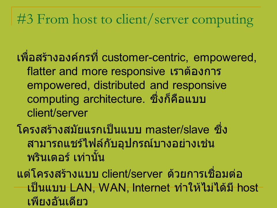 #3 From host to client/server computing