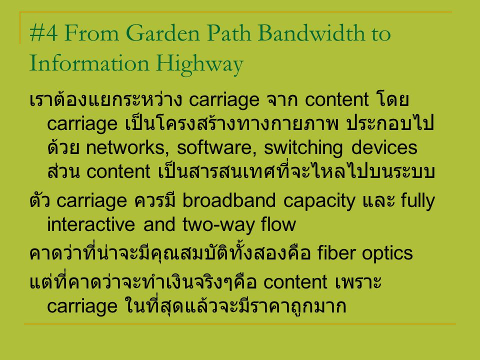 #4 From Garden Path Bandwidth to Information Highway
