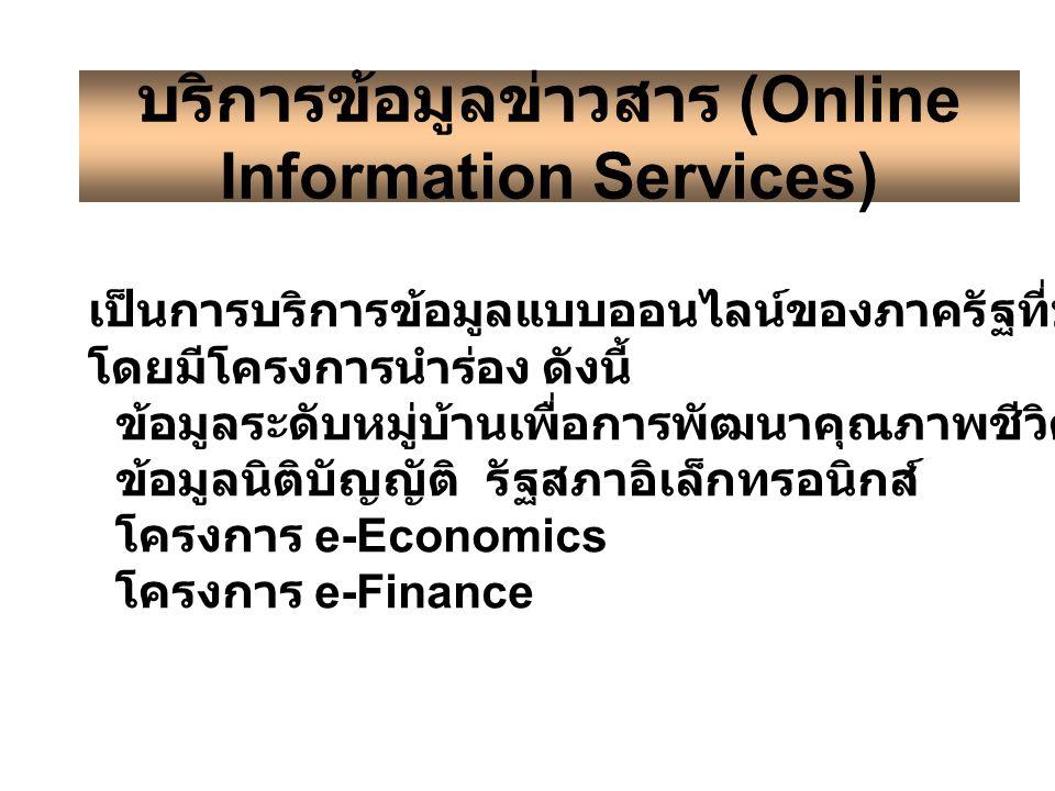บริการข้อมูลข่าวสาร (Online Information Services)