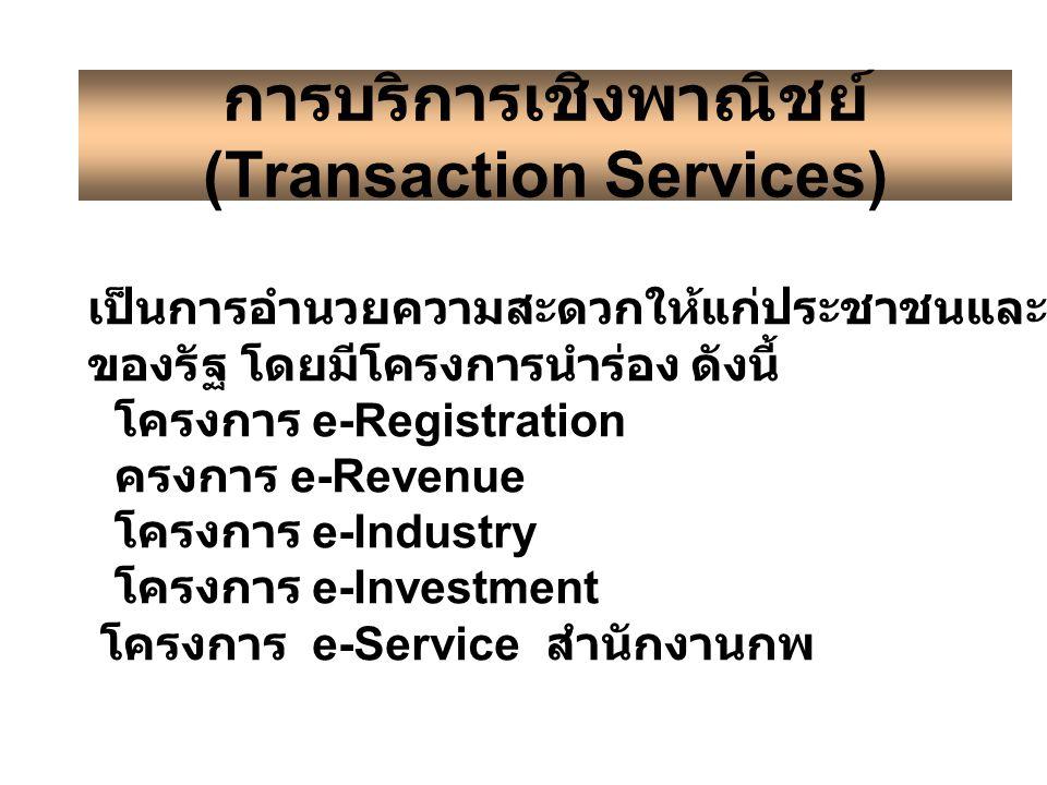 การบริการเชิงพาณิชย์ (Transaction Services)