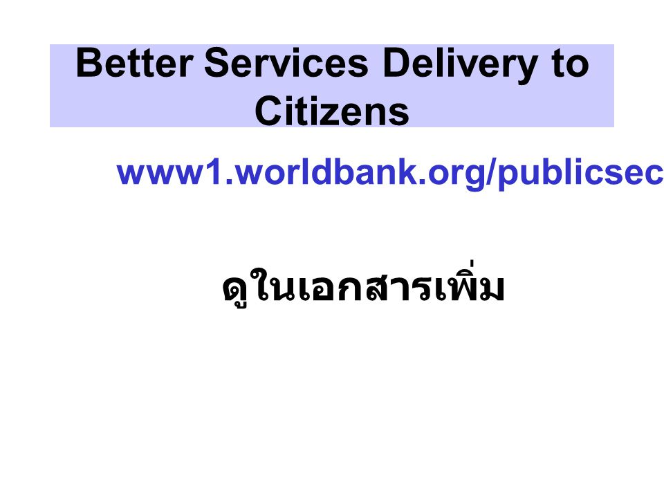 Better Services Delivery to Citizens