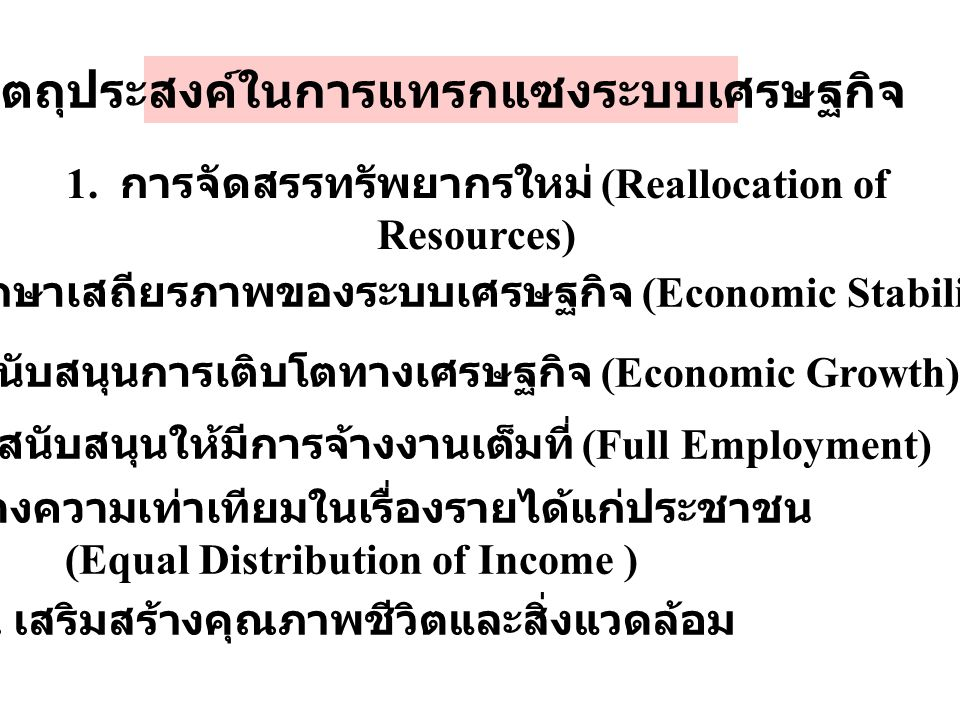 วัตถุประสงค์ในการแทรกแซงระบบเศรษฐกิจ