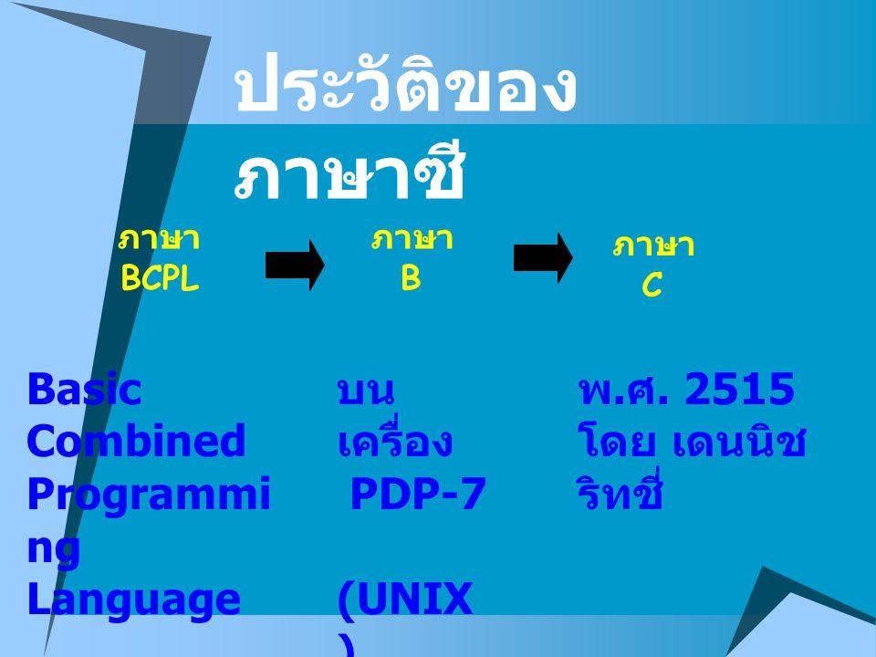ประวัติของภาษาซี Basic Combined Programming Language บนเครื่อง PDP-7