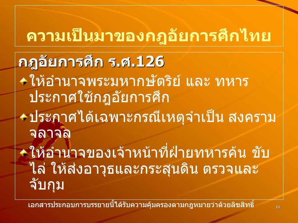 ความเป็นมาของกฎอัยการศึกไทย