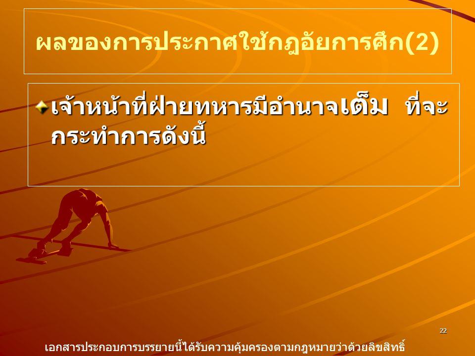 ผลของการประกาศใช้กฎอัยการศึก(2)