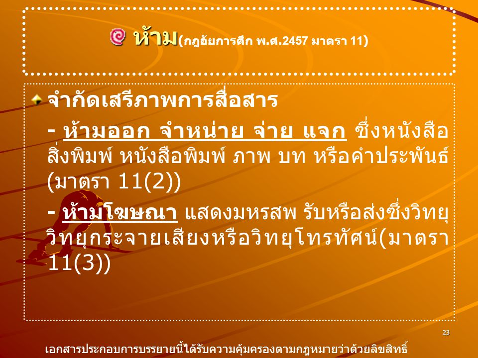 ห้าม(กฎอัยการศึก พ.ศ.2457 มาตรา 11)