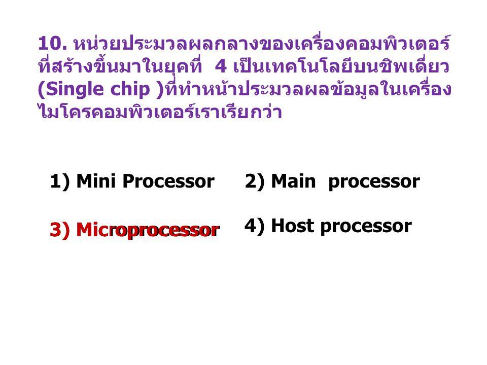 10. หน่วยประมวลผลกลางของเครื่องคอมพิวเตอร์ที่สร้างขึ้นมาในยุคที่ 4 เป็นเทคโนโลยีบนชิพเดี่ยว(Single chip )ที่ทำหน้าประมวลผลข้อมูลในเครื่องไมโครคอมพิวเตอร์เราเรียกว่า
