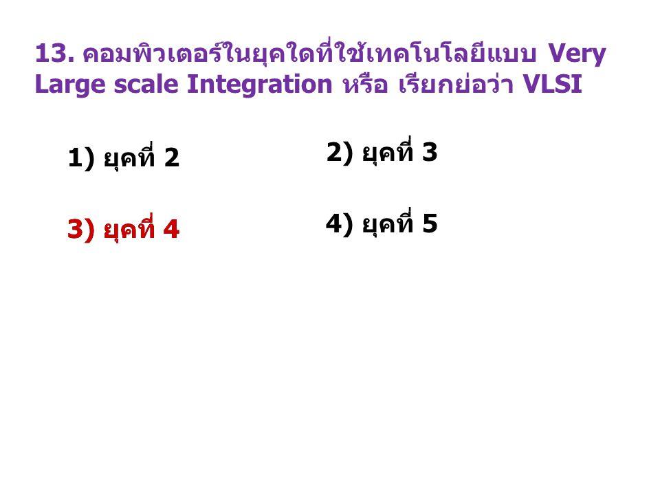13. คอมพิวเตอร์ในยุคใดที่ใช้เทคโนโลยีแบบ Very Large scale Integration หรือ เรียกย่อว่า VLSI