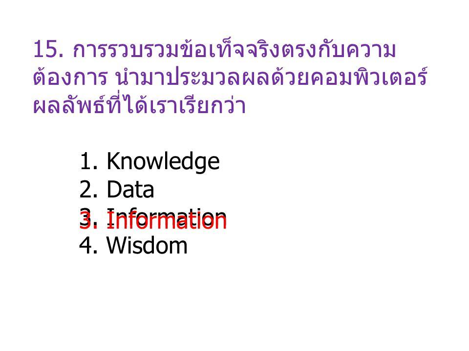 15. การรวบรวมข้อเท็จจริงตรงกับความต้องการ นำมาประมวลผลด้วยคอมพิวเตอร์ผลลัพธ์ที่ได้เราเรียกว่า
