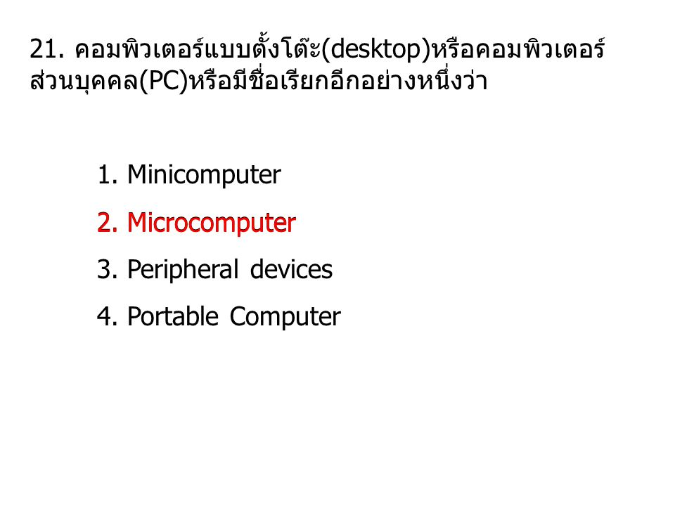 21. คอมพิวเตอร์แบบตั้งโต๊ะ(desktop)หรือคอมพิวเตอร์ส่วนบุคคล(PC)หรือมีชื่อเรียกอีกอย่างหนึ่งว่า