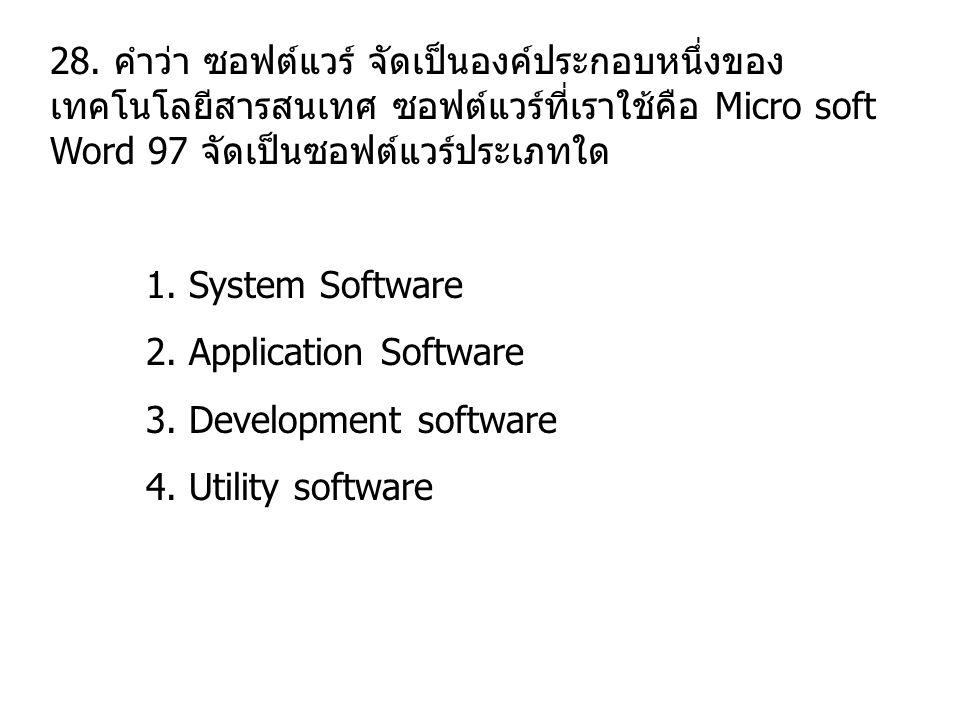 28. คำว่า ซอฟต์แวร์ จัดเป็นองค์ประกอบหนึ่งของเทคโนโลยีสารสนเทศ ซอฟต์แวร์ที่เราใช้คือ Micro soft Word 97 จัดเป็นซอฟต์แวร์ประเภทใด