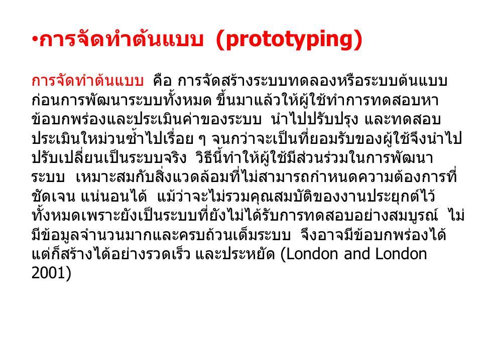 การจัดทำต้นแบบ (prototyping)