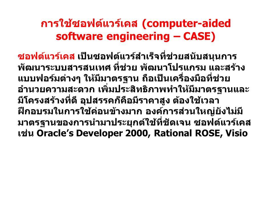 การใช้ซอฟต์แวร์เคส (computer-aided software engineering – CASE)