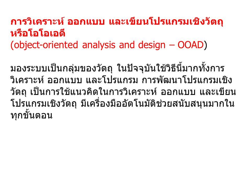 การวิเคราะห์ ออกแบบ และเขียนโปรแกรมเชิงวัตถุ หรือโอโอเอดี