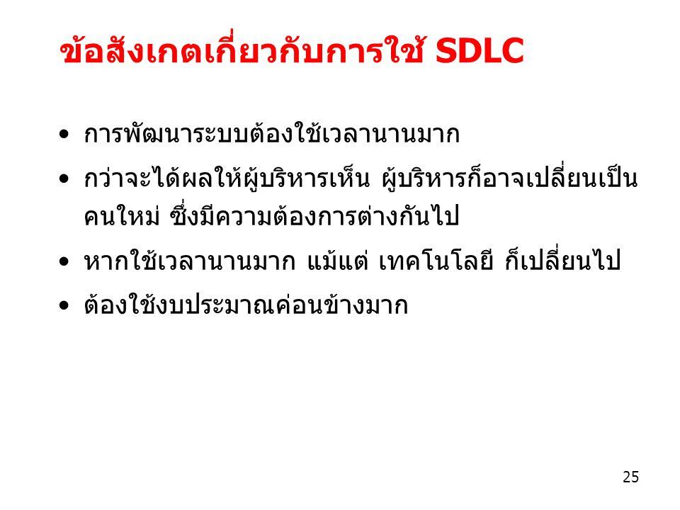 ข้อสังเกตเกี่ยวกับการใช้ SDLC