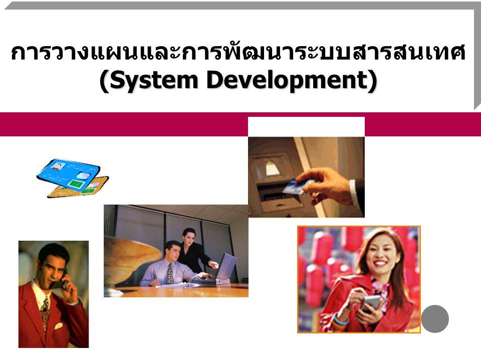 การวางแผนและการพัฒนาระบบสารสนเทศ