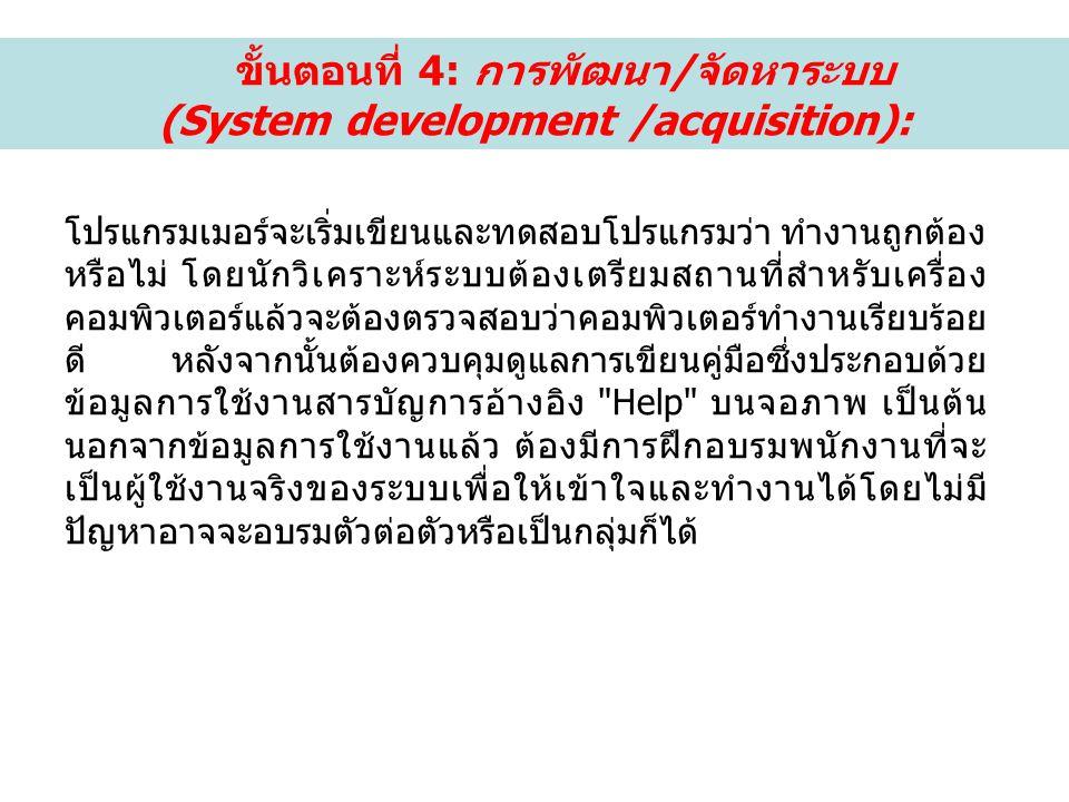 ขั้นตอนที่ 4: การพัฒนา/จัดหาระบบ (System development /acquisition):