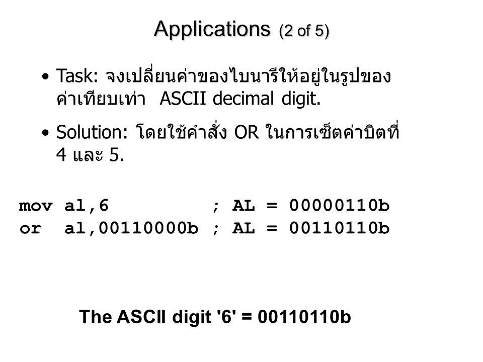 Applications (2 of 5) Task: จงเปลี่ยนค่าของไบนารีให้อยู่ในรูปของค่าเทียบเท่า ASCII decimal digit.
