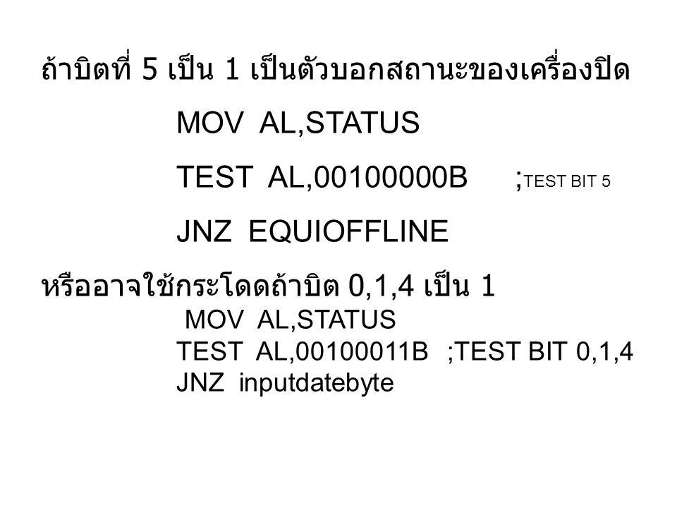 ถ้าบิตที่ 5 เป็น 1 เป็นตัวบอกสถานะของเครื่องปิด MOV AL,STATUS