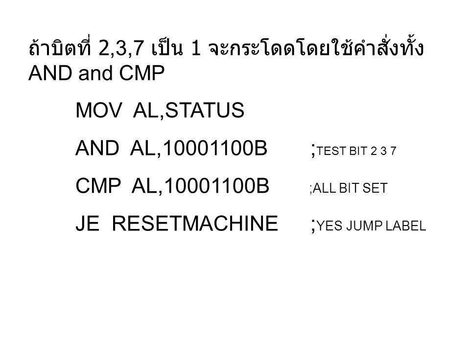 ถ้าบิตที่ 2,3,7 เป็น 1 จะกระโดดโดยใช้คำสั่งทั้ง AND and CMP