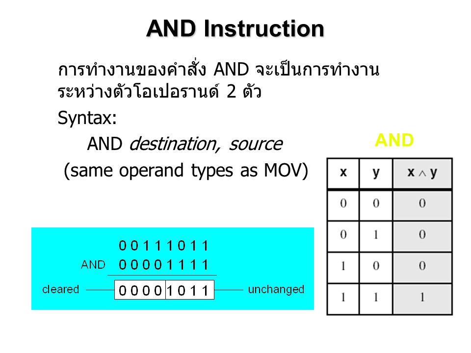 AND Instruction การทำงานของคำสั่ง AND จะเป็นการทำงานระหว่างตัวโอเปอรานด์ 2 ตัว. Syntax: AND destination, source.