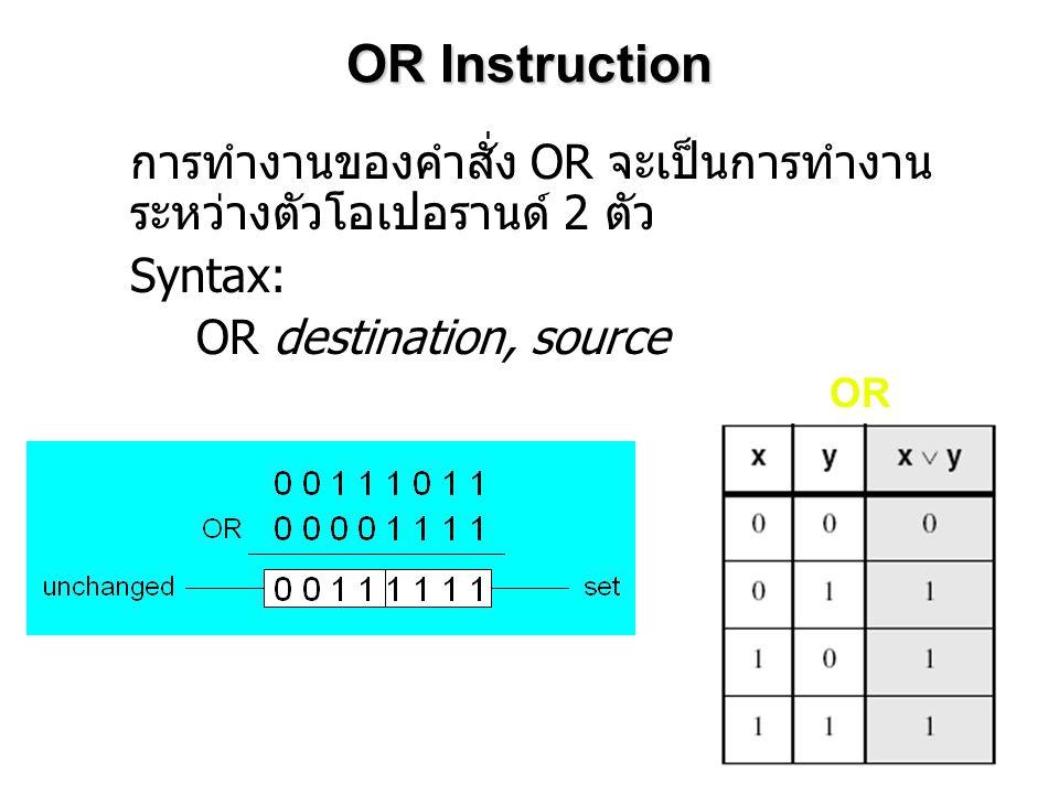 OR Instruction การทำงานของคำสั่ง OR จะเป็นการทำงานระหว่างตัวโอเปอรานด์ 2 ตัว. Syntax: OR destination, source.