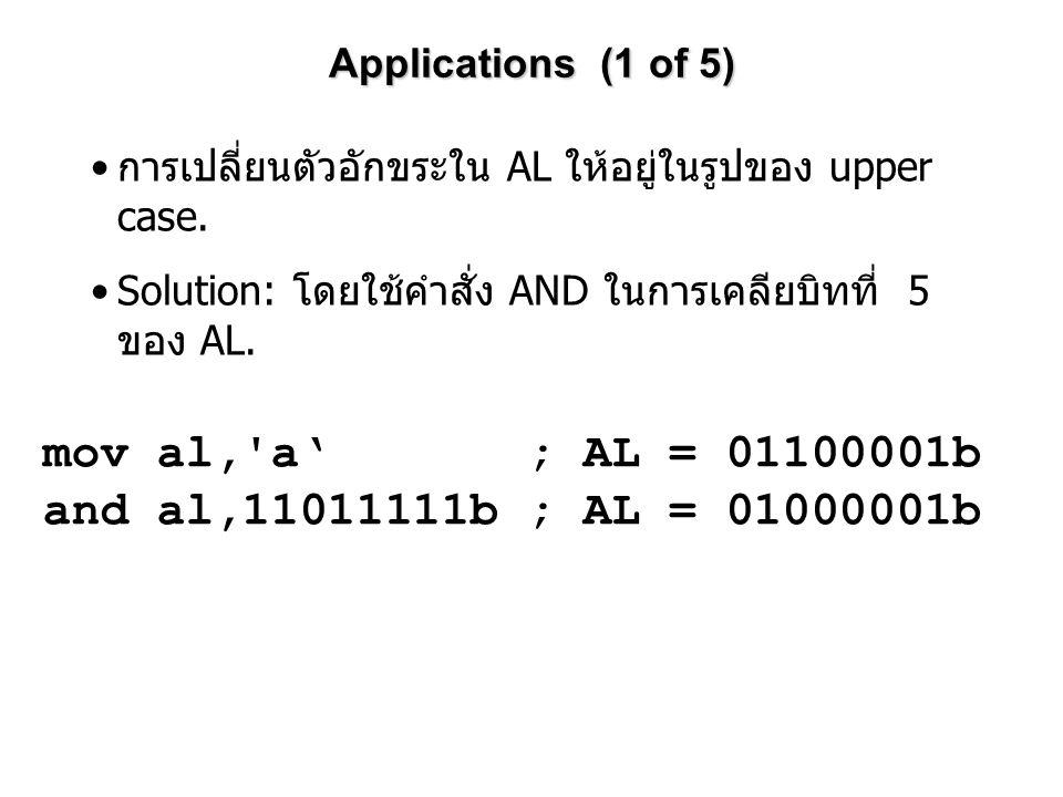 mov al, a' ; AL = 01100001b and al,11011111b ; AL = 01000001b