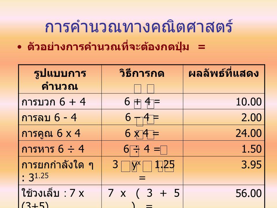 การคำนวณทางคณิตศาสตร์