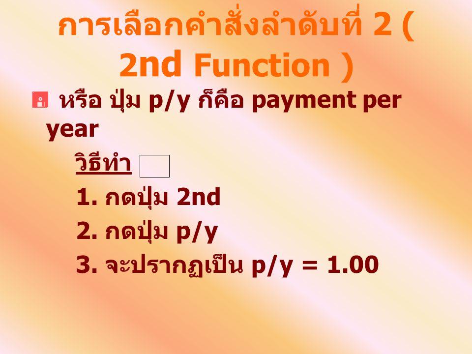 การเลือกคำสั่งลำดับที่ 2 ( 2nd Function )