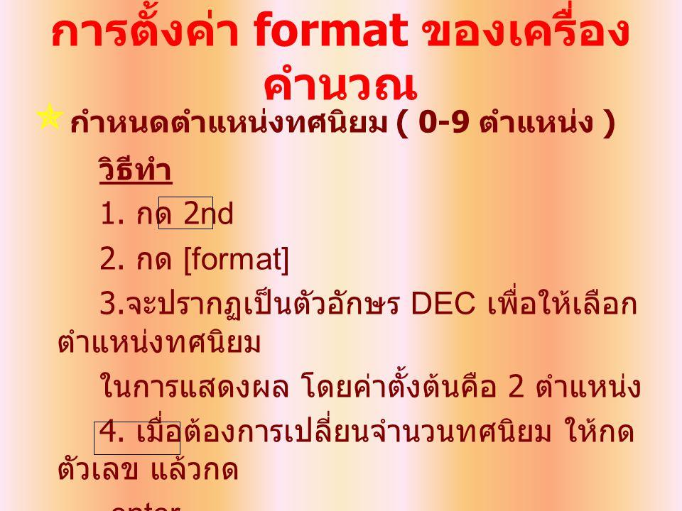 การตั้งค่า format ของเครื่องคำนวณ