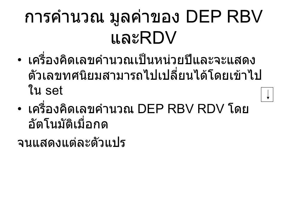 การคำนวณ มูลค่าของ DEP RBV และRDV