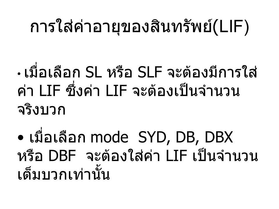 การใส่ค่าอายุของสินทรัพย์(LIF)