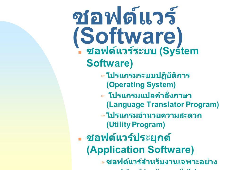 ซอฟต์แวร์ (Software) ซอฟต์แวร์ระบบ (System Software)