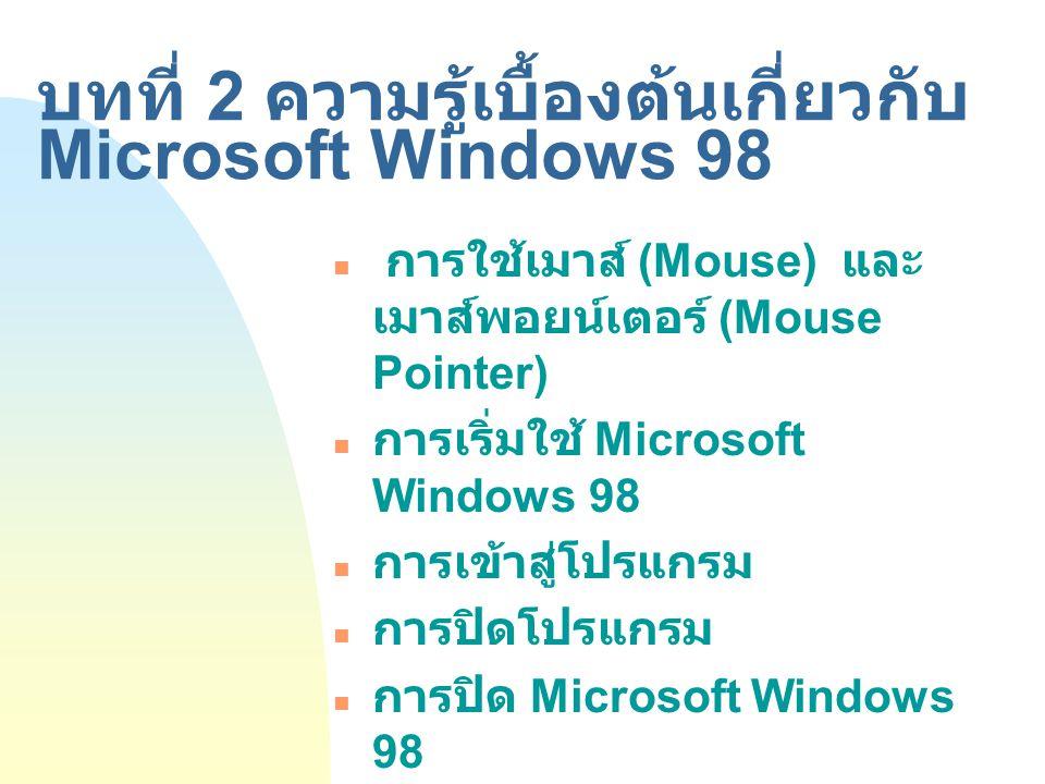 บทที่ 2 ความรู้เบื้องต้นเกี่ยวกับ Microsoft Windows 98