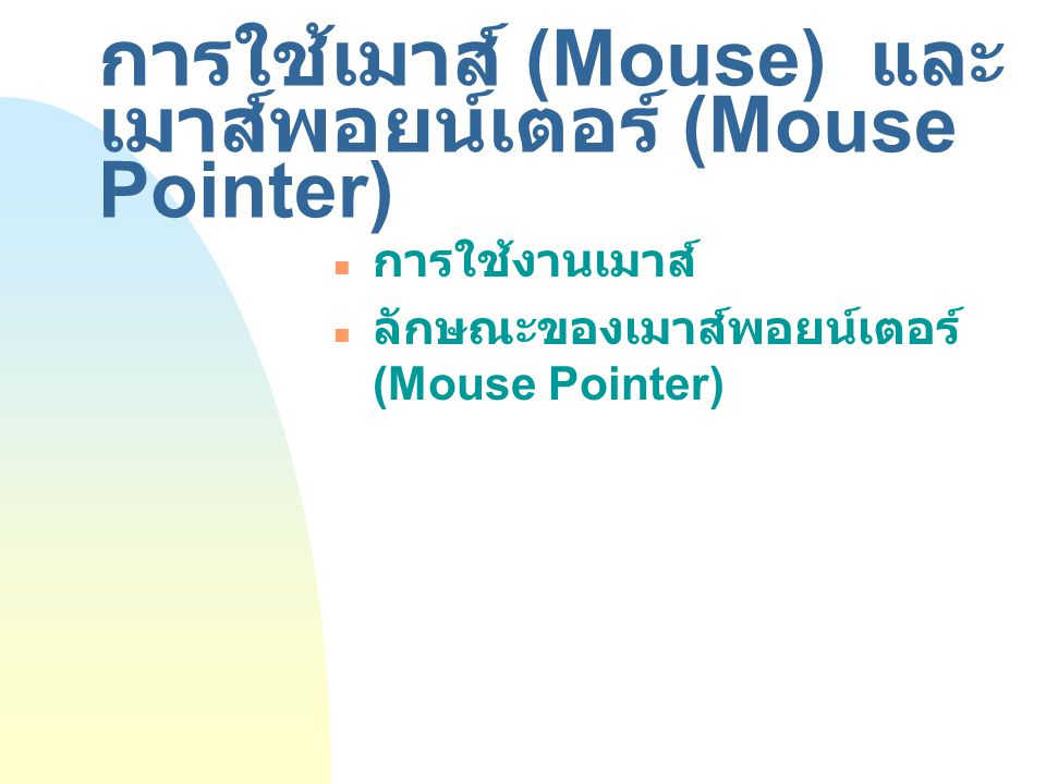 การใช้เมาส์ (Mouse) และ เมาส์พอยน์เตอร์ (Mouse Pointer)