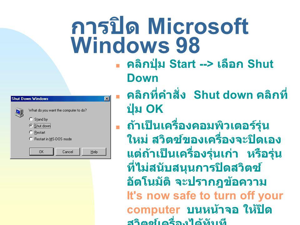 การปิด Microsoft Windows 98