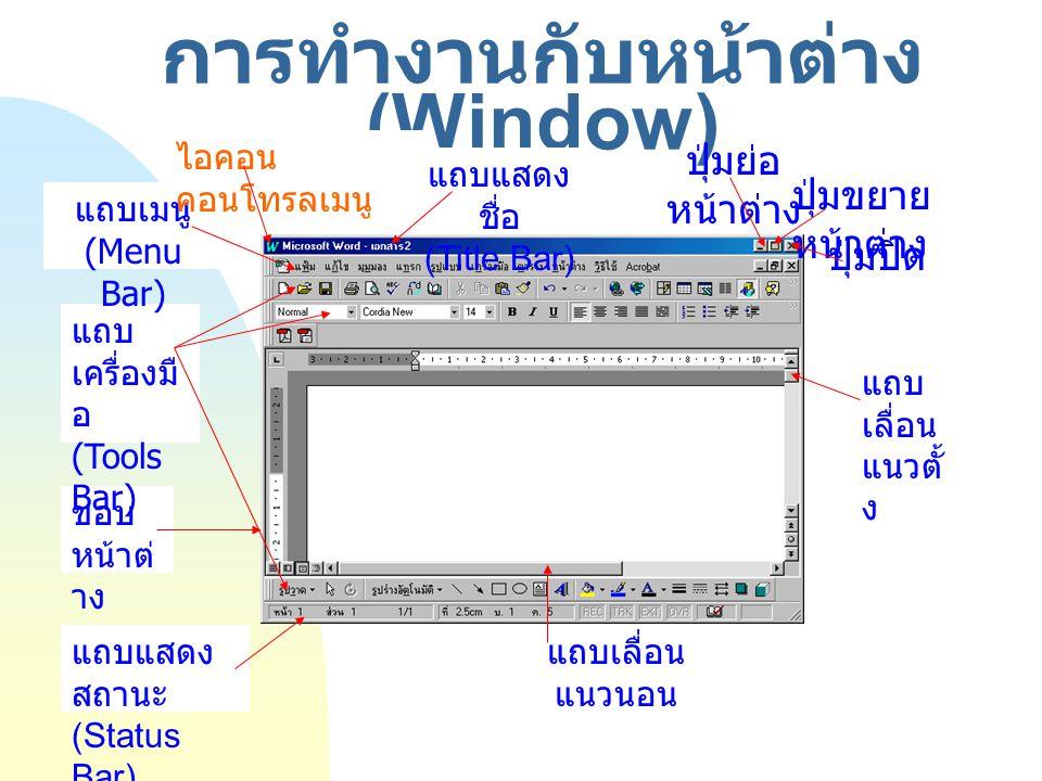 การทำงานกับหน้าต่าง (Window)